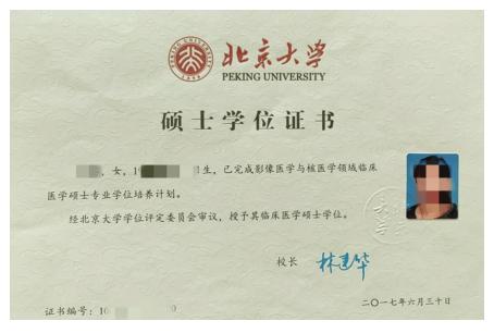 北京大学第一医院2021年住院医师规范化培训招生简章