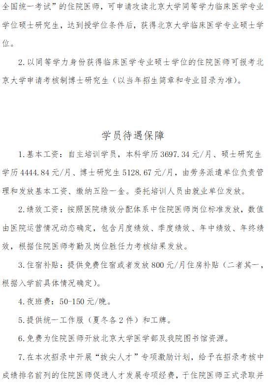 2021年北京大学第六医院住院医师规范化培训招生简章