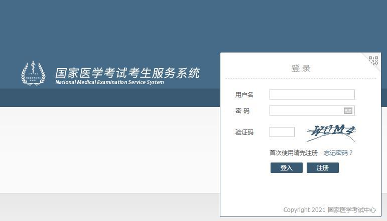 8月4日起,可繳納2021年廣東考區中西醫助理醫師考務費?