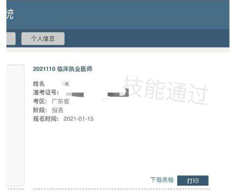 【8月4日】廣東考區2021年口腔助理醫師綜合筆試繳費即將開始