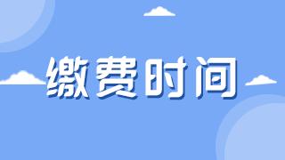 广东省2021年口腔执业医师考试笔试缴费什么时候开始?