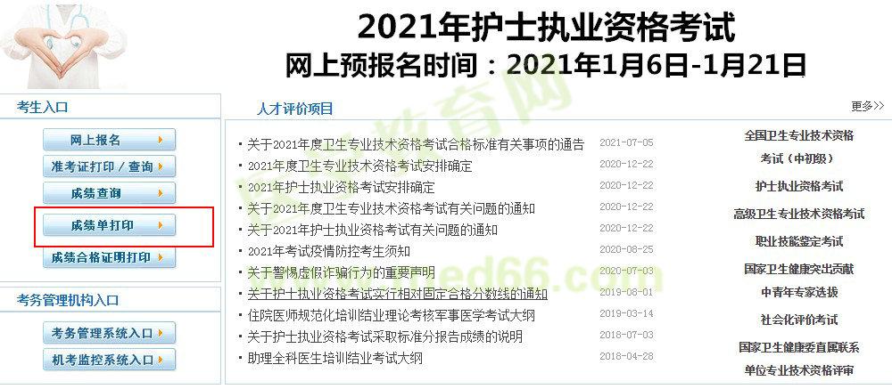 打印2021年口腔主治醫師考試成績單的入口