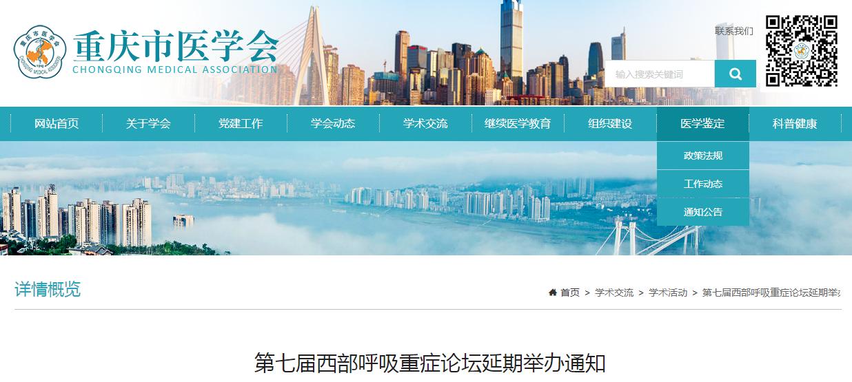 重慶市醫學會第七屆西部呼吸重癥論壇延期舉辦通知