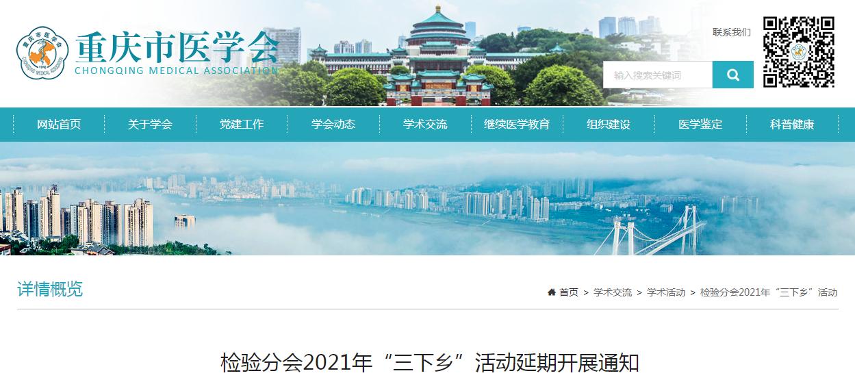 """重慶市醫學會檢驗分會2021年""""三下鄉""""活動延期開展通知"""