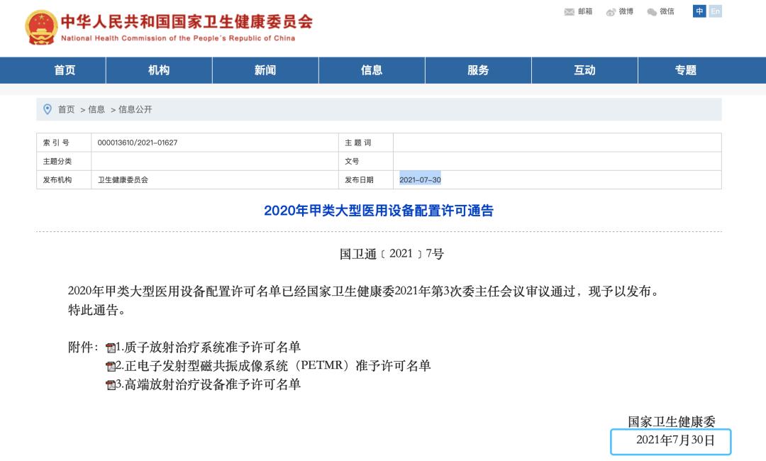 【關注】國家衛健委發布:大三甲配置設備通告(附清單)