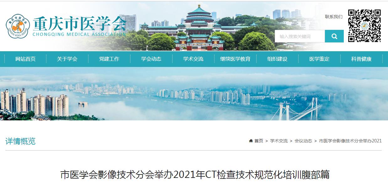 重慶市醫學會影像技術分會舉辦2021年CT檢查技術規范化培訓