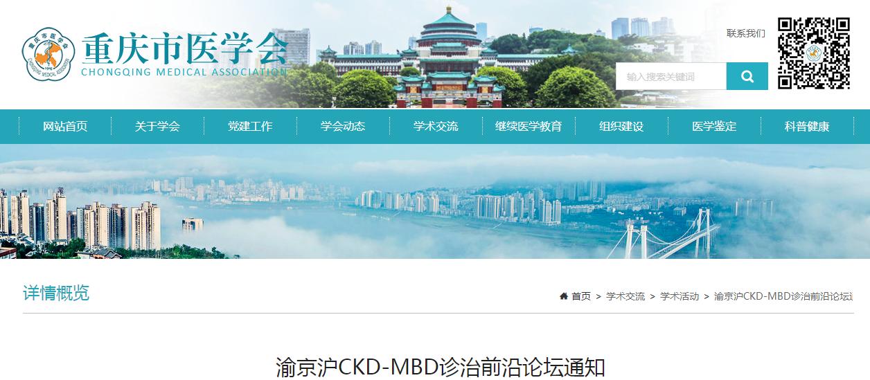 重慶市醫學會渝京滬CKD-MBD診治前沿論壇通知