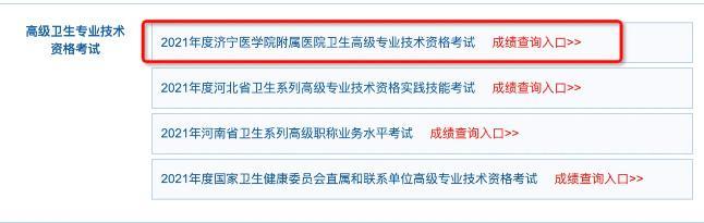 2021年济宁医学院附属医院卫生高级专业技术资格考试成绩查询入口开通!