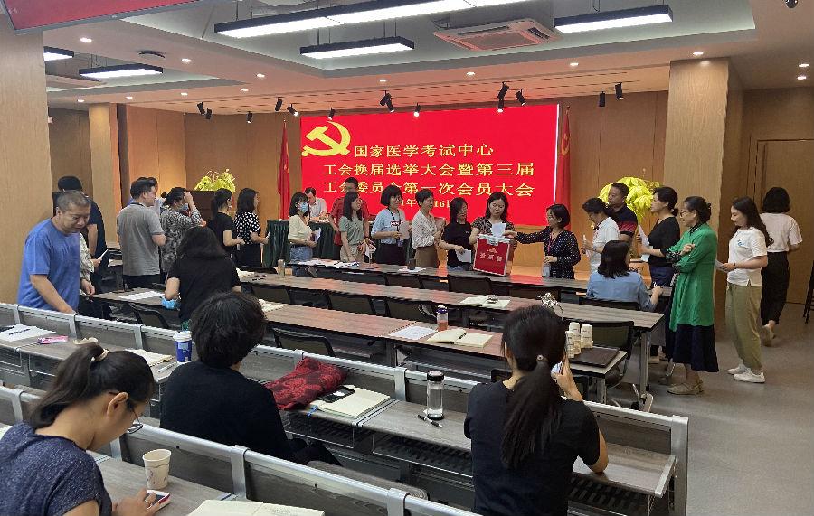 國家醫學考試中心召開工會換屆選舉大會暨第三屆工會委員會第一次會員大會
