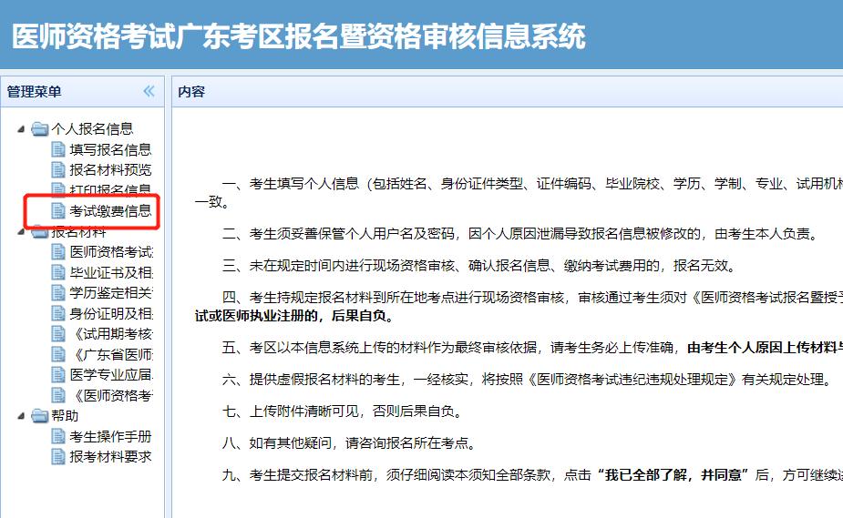 繳費提醒!廣東考區醫師資格綜合考試網上繳費入口開通!