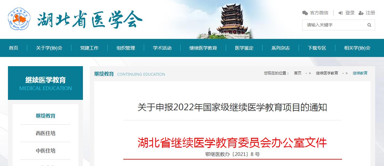 湖北省醫學會關于申報2022年國家級繼續醫學教育項目的通知