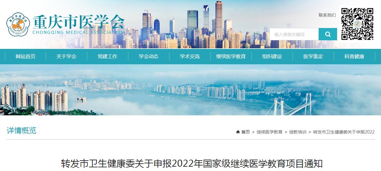 重慶衛健委關于申報2022年國家級繼續醫學教育項目的通知