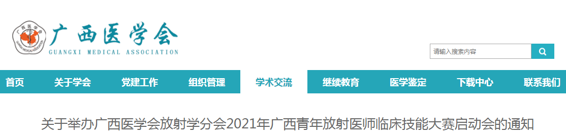 2021年廣西青年放射醫師臨床技能大賽啟動會通知