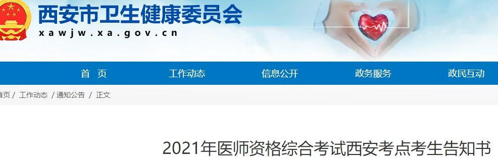 西安考點2021年口腔助理醫師綜合考試考生告知書