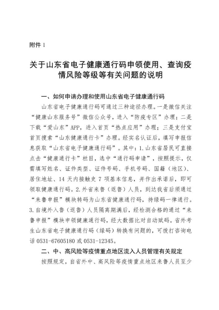 青岛市2021年口腔执业医师笔试考试安排及考生须知
