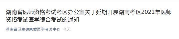 湖南省2021年口腔执业医师笔试考试推迟通知