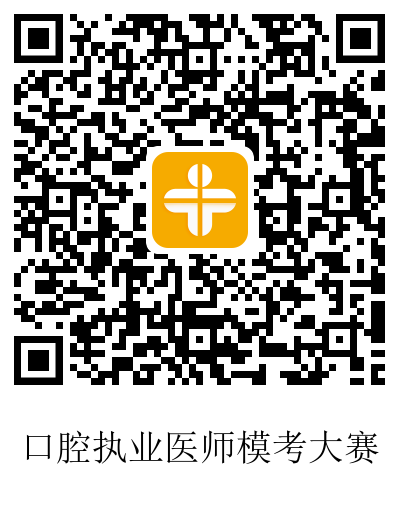 陕西考区省直考点2021年口腔执业医师笔试考生防疫须知!