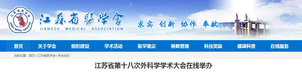 江蘇省第十八次外科學學術大會在線舉辦