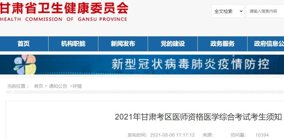 甘肃省2021年口腔执业医师综合笔试准考证打印通知