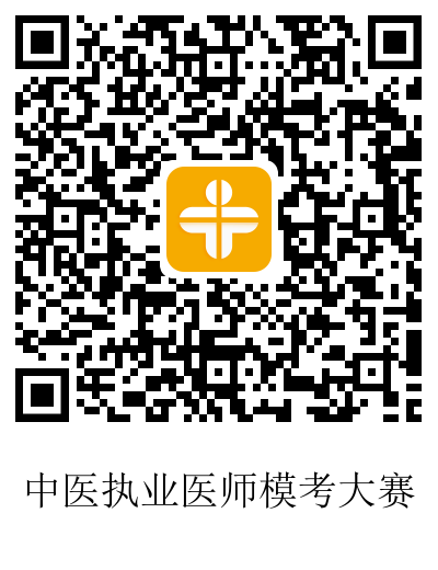 【实战模考】中医执业医师考前第二次模拟试卷600题