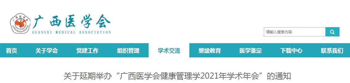 廣西醫學會健康管理學2021年學術年會延期舉辦通知