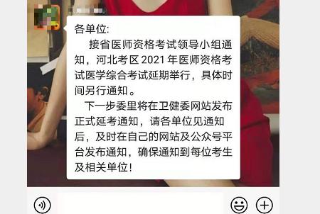 河北考区2021年口腔执业医师医学综合考试确定延期了吗?
