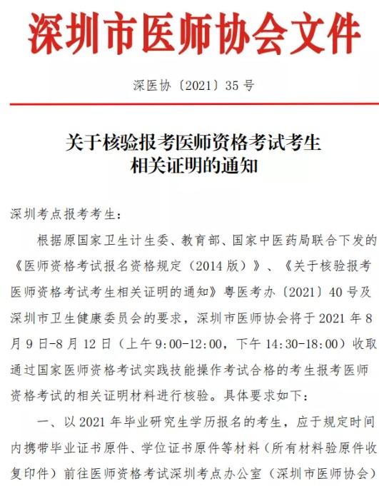 深圳市2021年中西醫助理醫師技能合格考生資料核驗通知