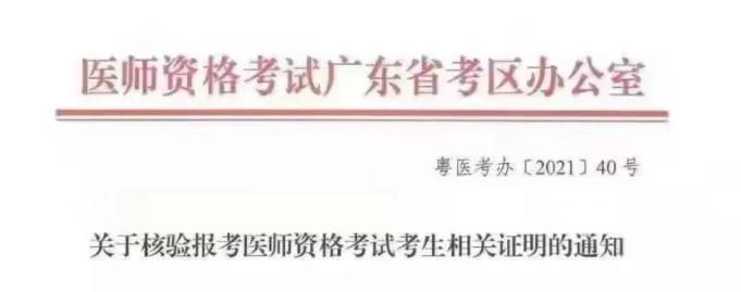 2021年广东考区口腔执业医师笔试考生相关证明补交通知!