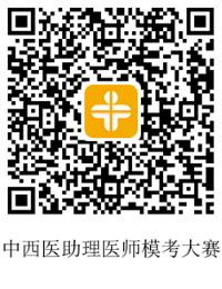 中西醫結合助理醫師大慶考點綜合考試準考證最晚8月19日前