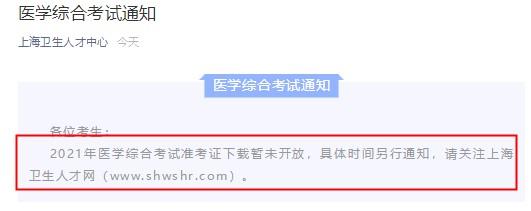 笔试延期?上海2021年口腔执业医师笔试准考证下载暂未开放