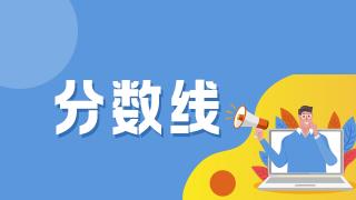安徽省2021主管護師考試多少分能拿證?