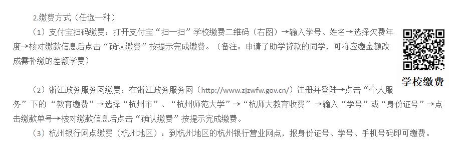 杭州师范大学缴费说明