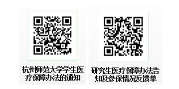 杭州师范大学保险