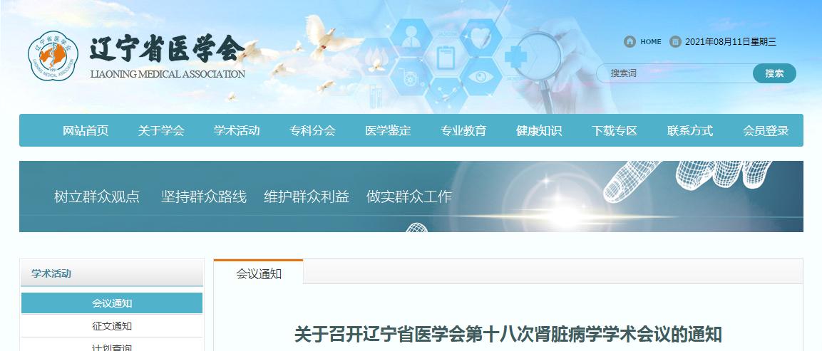 遼寧省醫學會第十八次腎臟病學學術會議通知