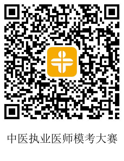 """【免费直播】8月13日""""终极模考!中医医师笔试考前最后一卷解析""""直播公告"""