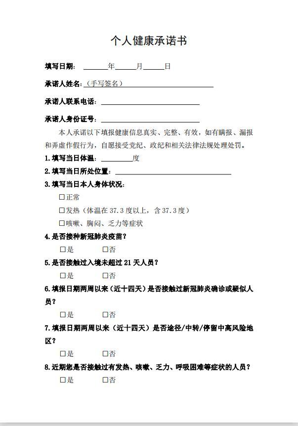 2021年南寧市口腔執業醫師資格綜合筆試-個人健康承諾書下載