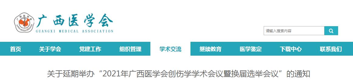 2021年廣西醫學會創傷學學術會議暨換屆選舉會議延期通知
