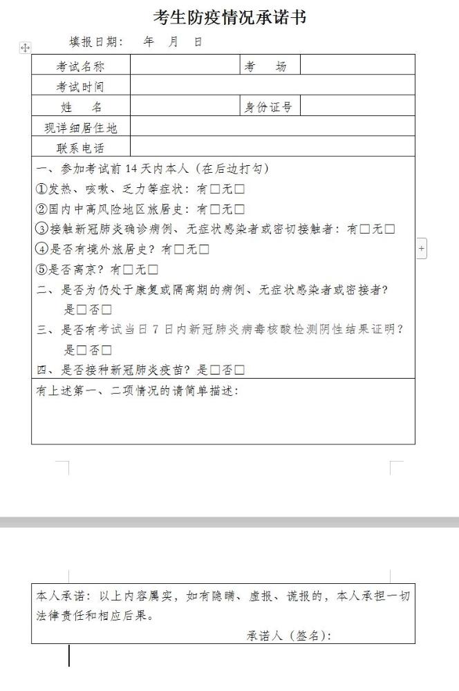 2021年北京市口腔執業醫師醫學綜合考試-考生防疫承諾書下載