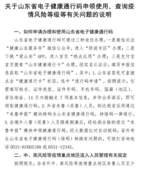 山東省電子健康通行碼(醫師綜合考試考前須知)