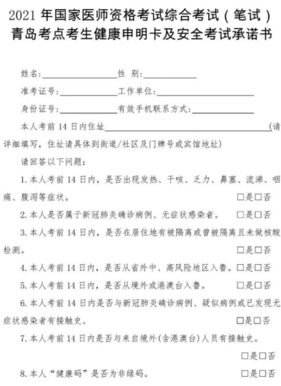 2021年國家醫師綜合考試(筆試)青島考點健康聲明卡