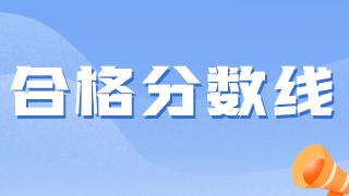 黑龙江哈尔滨2021初级护师考试分数线