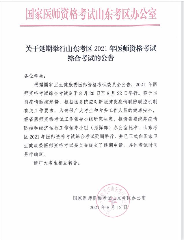 确定延期!山东省2021年医师综合考试延期申请已提交!