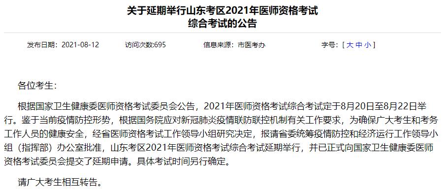 济南中西医执业医师2021年综合考试延期了?