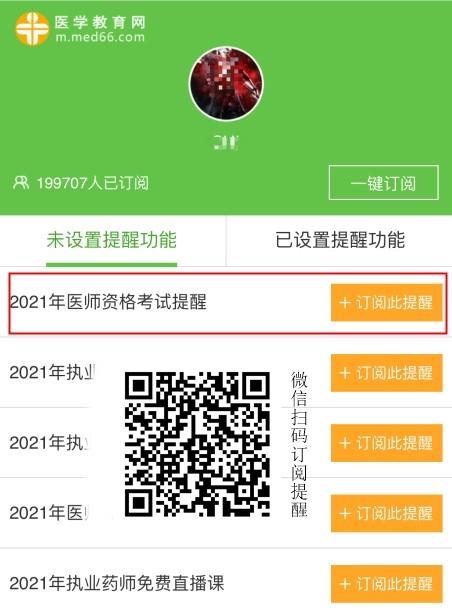 北京考區2021年執業口腔醫師筆試考試時間延期!