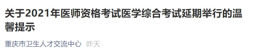 重慶市關于2021年口腔執業醫師醫學綜合考試延期溫馨提示