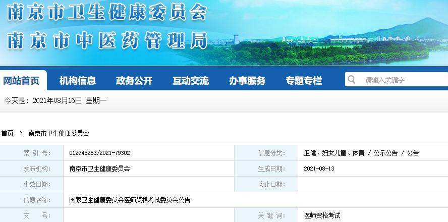 南京市2021年中西医执业医师综合考试延期举行!