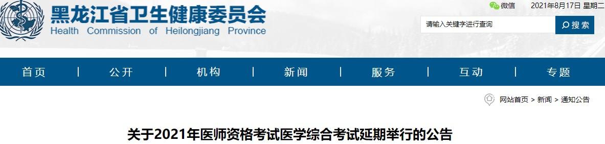黑龙江省关于2021年医师资格考试医学综合考试延期举行的公告