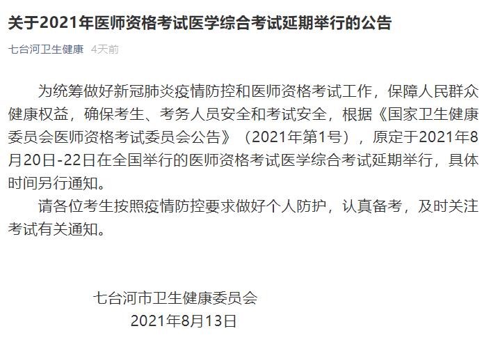 七台河卫健委提醒2021年中西医执业医师综合笔试延期举行!