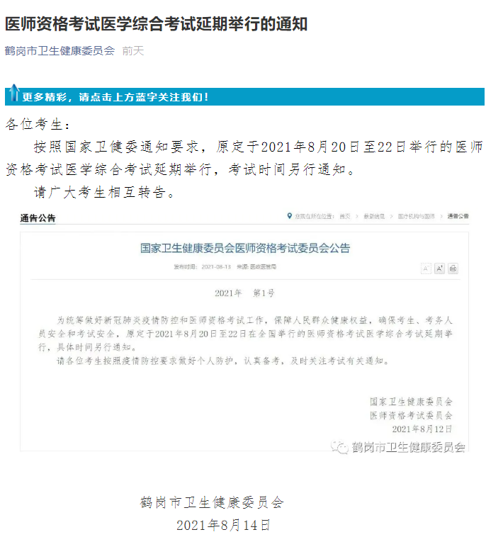 延期确定!鹤岗市2021年中西医执业医师考前须知!