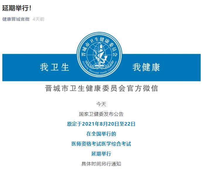 晋城市确定延期举行2021年中西医执业医师综合考试!
